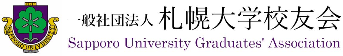 札幌大学校友会 オフィシャルホームページ